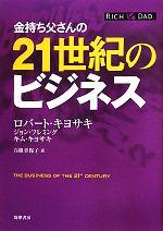 金持ち父さんの21世紀のビジネス(単行本)