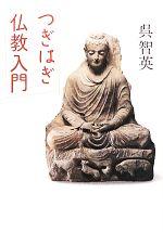 つぎはぎ仏教入門(単行本)