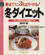 冬ダイエット(単行本)
