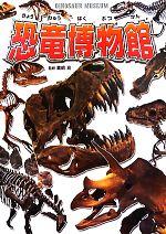 恐竜博物館(児童書)