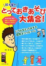 鈴木翼のとっておきあそび大集合!(ハッピー保育books10)(単行本)