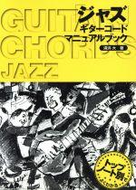 ジャズギターコードマニュアルブック(単行本)