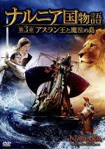 ナルニア国物語/第3章:アスラン王と魔法の島 Blu-ray付2枚組(Blu-ray Disc)(Blu-ray付)(BLU-RAY DISC)(DVD)