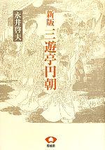 新版 三遊亭円朝(青蛙選書)(単行本)