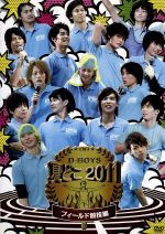 夏どこ2011-D-BOYS フィールド競技編-(通常)(DVD)