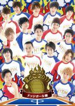 夏どこ2011-D-BOYS ドッジボール編-(通常)(DVD)