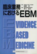 臨床業務におけるEBM(単行本)