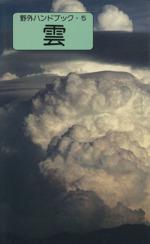 雲(単行本)