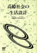 高齢社会の生活設計(放送大学教材)(単行本)