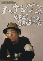 ハナレグミ/ベスト・セレクション ギター弾き語り(単行本)