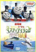 劇場版 きかんしゃトーマス ミスティアイランド レスキュー大作戦!!(通常)(DVD)
