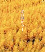北の国から(1)(Blu-ray Disc)(BLU-RAY DISC)(DVD)
