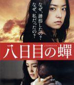 八日目の蝉 Blu-ray特別版(Blu-ray Disc)(BLU-RAY DISC)(DVD)
