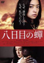 八日目の蝉(通常)(DVD)