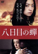 八日目の蝉 DVD特別版(通常)(DVD)