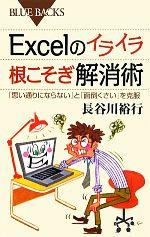 Excelのイライラ根こそぎ解消術 「思い通りにならない」と「面倒くさい」を克服(ブルーバックス)(新書)