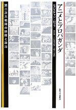 アニメとプロパガンダ 第二次大戦期の映画と政治(単行本)