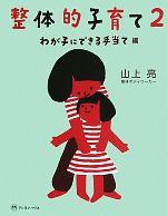 整体的子育て-わが子にできる手当て編(2)(単行本)