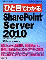 ひと目でわかるSharePoint Server 2010(TechNet ITプロシリーズ)(単行本)