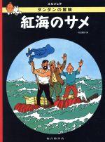 紅海のサメ ペーパーバック版(タンタンの冒険11)(児童書)