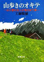 山歩きのオキテ 山小屋の主人が教える11章(新潮文庫)(文庫)