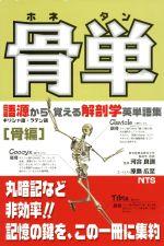 骨単 語源から覚える解剖学英単語集(単行本)