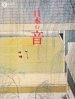 日本の音(コロナ・ブックス161)(単行本)