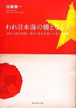 われ日本海の橋とならん 内から見た中国、外から見た日本 そして世界(単行本)