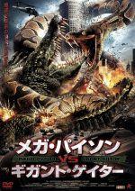 メガ・パイソンVSギガント・ゲイター(通常)(DVD)