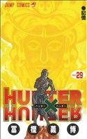 HUNTER×HUNTER(29)(ジャンプC)(少年コミック)