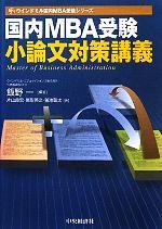 国内MBA受験 小論文対策講義(ウインドミル国内MBA受験シリーズ)(単行本)