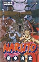 NARUTO-ナルト-(57)ジャンプC