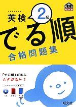 でる順 合格問題集 英検2級(CD1枚、赤シート、出る順BOOK付)(単行本)