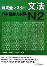 新完全マスター文法 日本語能力試験N2(別冊付)(単行本)