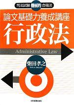 論文基礎力養成講座 行政法(司法試験機械的合格法)(単行本)