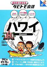ハワイ ハワイ英語+日本語・ハワイ語(絵を見て話せるタビトモ会話太平洋1)(単行本)