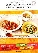 東京・足立区の給食室 日本一おいしい給食を目指している 毎日食べたい12栄養素バランスごはん(単行本)