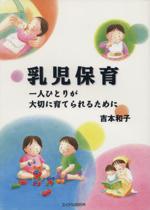 乳児保育 一人ひとりが大切に育てられるために(単行本)