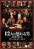 12人の怒れる男-評決の行方-(通常)(DVD)