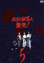 必殺仕事人 激突! VOL.5(通常)(DVD)