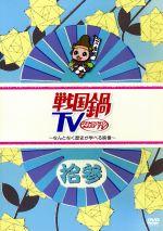 戦国鍋TV~なんとなく歴史が学べる映像~拾参(通常)(DVD)