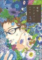 夏雪ランデブー(3)(フィールC)(大人コミック)