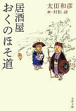 居酒屋おくのほそ道(文春文庫)(文庫)