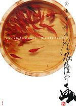 金魚養画場(単行本)