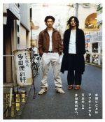 まほろ駅前多田便利軒 プレミアム・エディション(Blu-ray Disc)(BLU-RAY DISC)(DVD)
