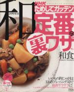 NHKためしてガッテン 定番の裏ワザ和食(単行本)