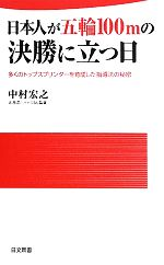日本人が五輪100mの決勝に立つ日 多くのトップスプリンターを育成した指導法の秘密(日文新書)(新書)