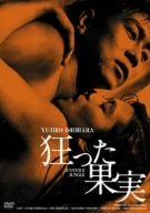 狂った果実 HDリマスター版(通常)(DVD)