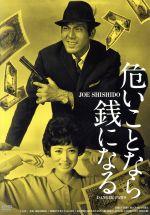 危いことなら銭になる HDリマスター版(通常)(DVD)
