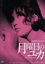 月曜日のユカ HDリマスター版(通常)(DVD)